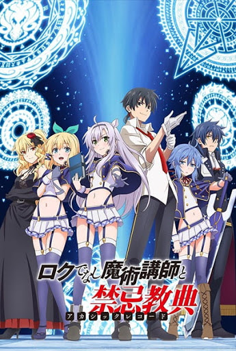 Rokudenashi Majutsu Koushi to Akashic Records (Akashic Records of Bastard Magic Instructor) thumbnail