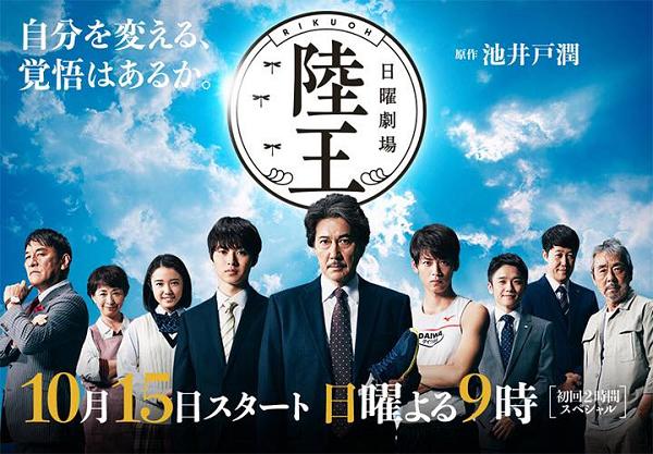 日劇:《陸王》池井戸潤小說,役所廣司、竹內涼真主演