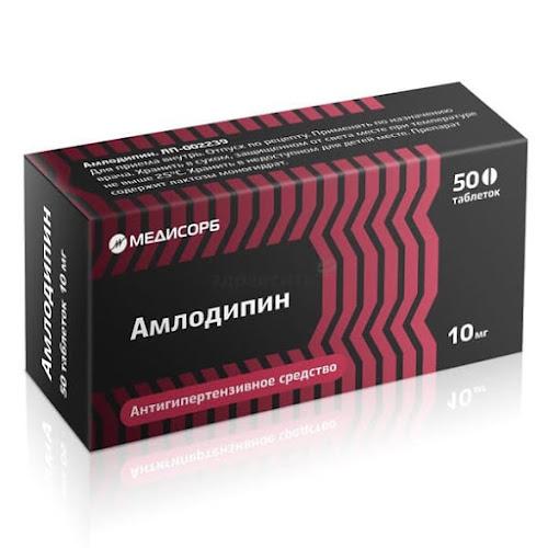 Амлодипин таблетки 10мг 50 шт.