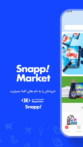 SnappMarket - screenshot