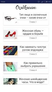 Женские аксессуары - náhled
