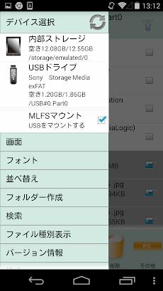 MLUSBマウンタ - ファイルマネージャーのおすすめ画像5