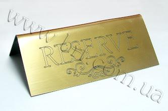Photo: Табличка Reserve (Резерв). Золотистый матовый пластик, лазерная гравировка