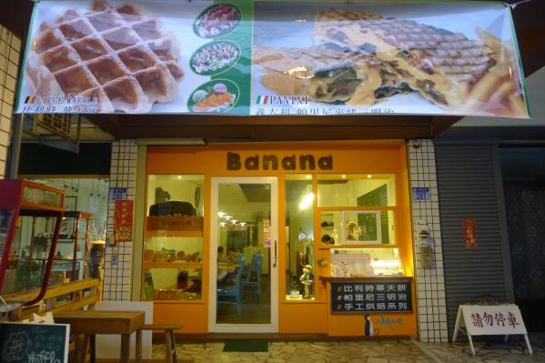 Banana芭娜娜比利時華夫餅/帕里尼
