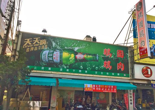 鹅國鵝肉店