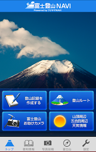 富士登山NAVI- screenshot thumbnail