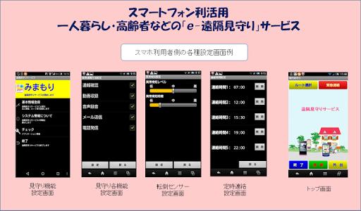u4e00u4ebau66aeu3089u3057u30fbu9ad8u9f62u8005u306au3069u5411u3051u306eu9060u9694u898bu5b88u308au30b5u30fcu30d3u30b9u30b7u30b9u30c6u30e0 1.0 Windows u7528 3