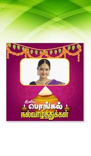 Tamil Pongal Photo Frames - náhled