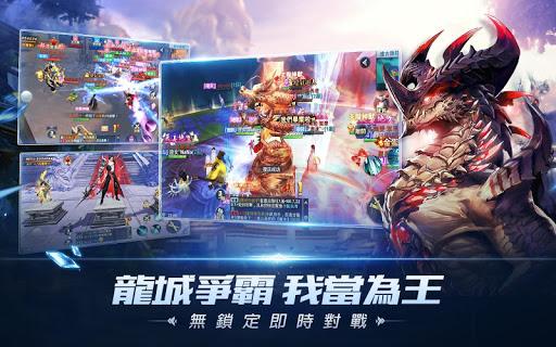 龍武MOBILE-諾言 screenshot 12