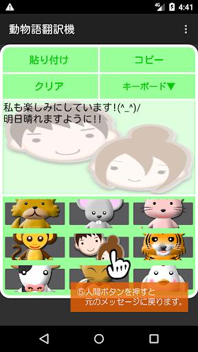 AnimalLanguageTranslator Apk Download 4