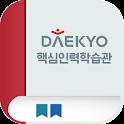 대교 핵심인력학습관 icon