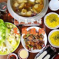 帝王食補紅面薑母鴨(淡水店)