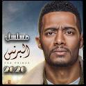 مسلسل البرنس رمضان 2020 icon
