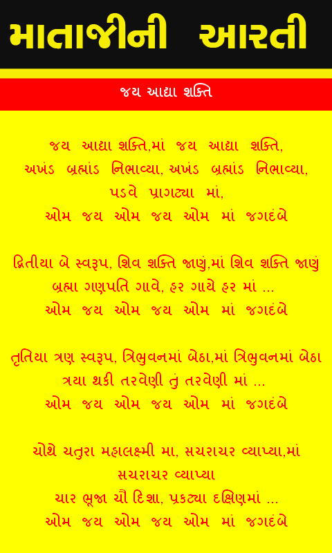 Garbavali Lyrics Gujarati- screenshot