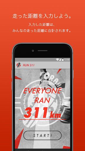 玩免費攝影APP|下載RUN311SHOT app不用錢|硬是要APP