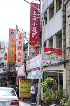 泰山三十一上海小籠包