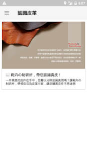鞄卉の制研所 - náhled