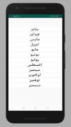 كتاب ابق قويا APK screenshot thumbnail 2