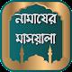 নামাযের মাসয়ালা দলিলসহ - Namazer Masayela Bangla Download for PC Windows 10/8/7