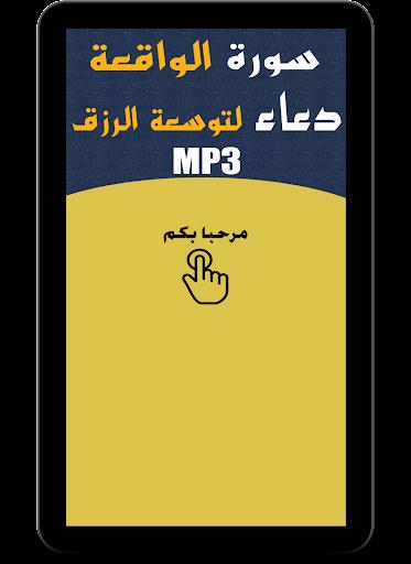 RO9IA GRATUIT TÉLÉCHARGER CHAR3IA MP3