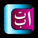 Abata Hijaiyah icon
