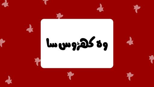 Wo Kharoos Sa-Mahwish Urooj 1.0 screenshots 1