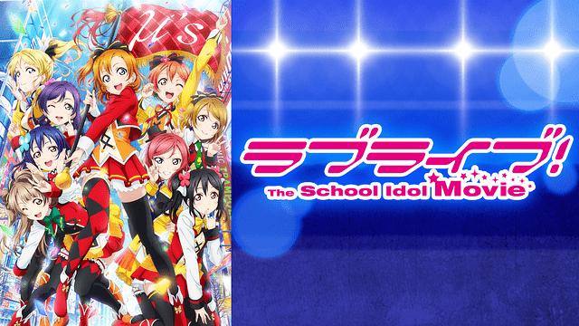 ラブライブ!The School Idol Movie|映画無料動画まとめ