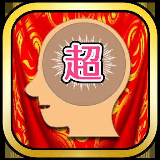 『超』脳内メーカー 休閒 App LOGO-硬是要APP