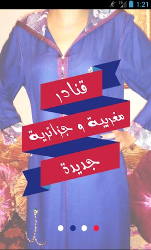 قفاطن وقنادر مغربية و جزائرية