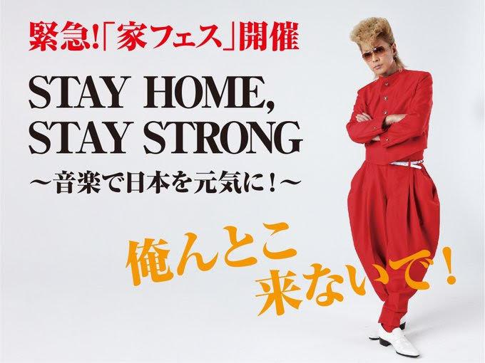 誰說在家不能開音樂祭?!綾小路翔(氣志團)策劃「 家FEST 」