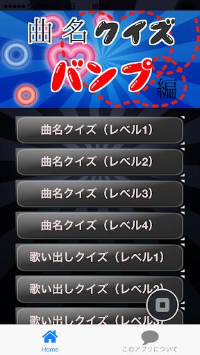 曲名クイズ・バンプ編 ~歌詞の歌い出しが学べる無料アプリ~