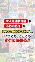 Screenshot of ジャンプBOOKストア! 無料でマンガ全巻試し読み!!