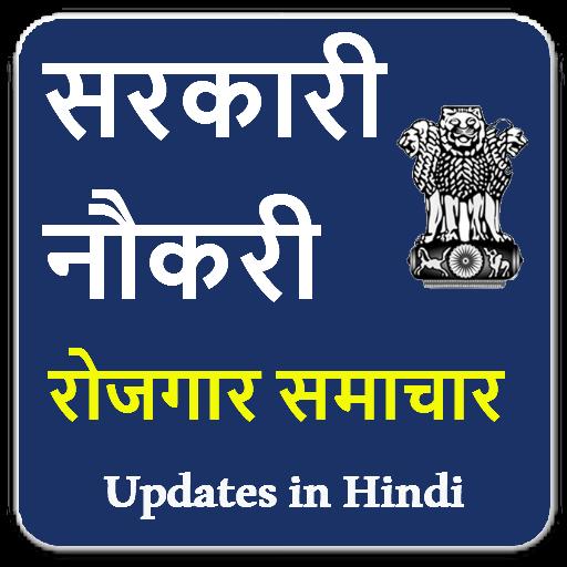 Hindi in pdf samachar rojgar