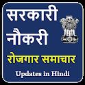 सरकारी नौकरी गोवत जॉब्स हिंदी icon
