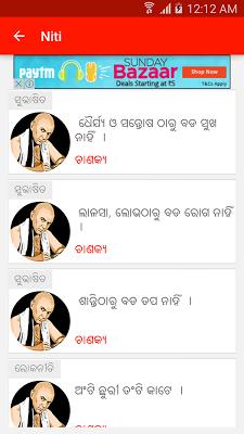 Odia Chanakya Niti - screenshot