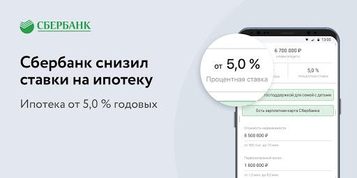 ДомКлик 7.9.1 screenshots 1