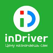 inDriver - Выгоднее, чем такси
