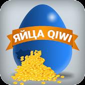 Qiwi яйца. Мобильный заработок