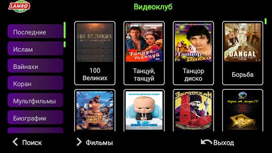 Lamro TV Player - náhled