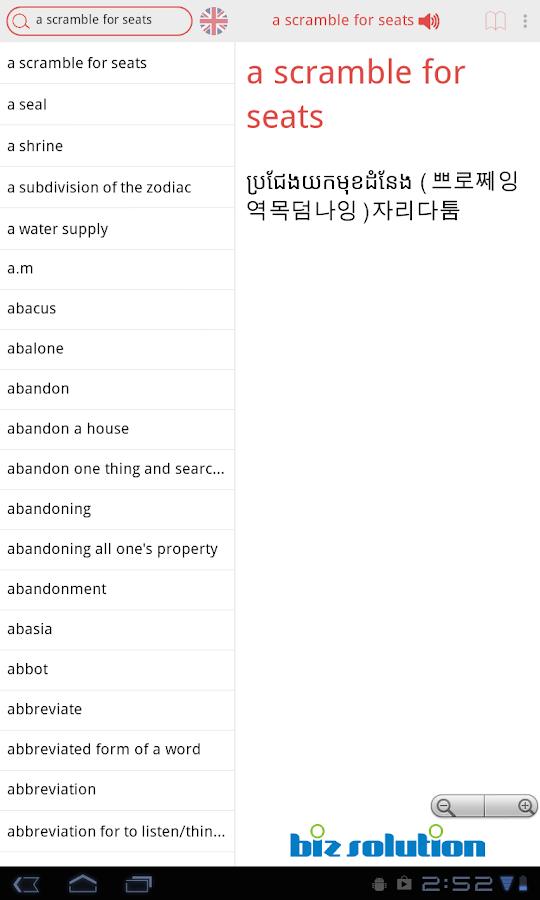 Phum Korean Dictionary- screenshot