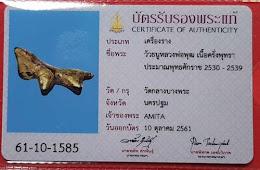 @@วัดใจ วัวธนู หลวงพ่อพุฒ วัดกลางบางพระ จ.นครปฐม ขนาดพกพา สรรพคุณรอบด้าน''พร้อมบัตรรับรองจากสมาคมผู้นิยมพระเครื่องและพระบูชาไทย@@@30