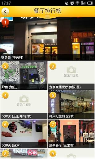【免費生活App】OpenRice 中国 开饭喇-APP點子