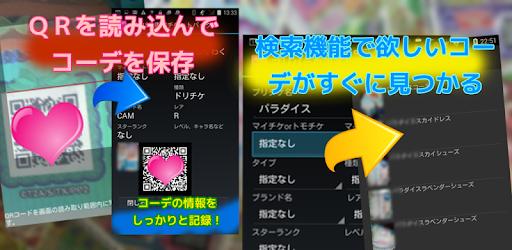 チケットバッグ for プリパラ app (apk) free download for Android/PC/Windows screenshot