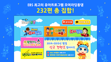 Screenshot of EBS 모여라 딩동댕
