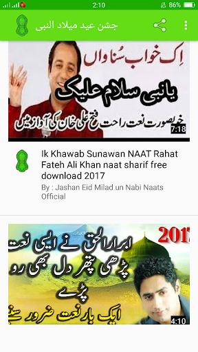 Download Eid Milad un Nabi Naats 12 Rabi ul Awal Naat Google