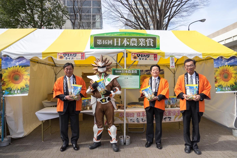 ひまわりライス販売@ふるさとの食 にっほんの食 全国フェスティバル(東京都渋谷区)