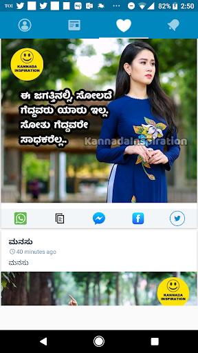 Kannada Status DP 3.0 screenshots 4