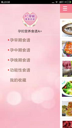 孕妇营养食谱