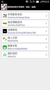 台灣銀行匯率集成表(黃金,油價,數位貨幣)-Gold,Oil,TW,Bitcoin - náhled