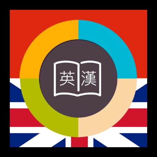英漢字典 - 漢英詞典 (支援繁簡英) 教育 App LOGO-硬是要APP